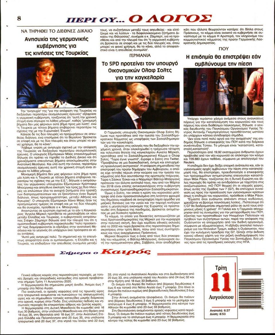 Οπισθόφυλλο Εφημερίδας - Λόγος - 2020-08-11