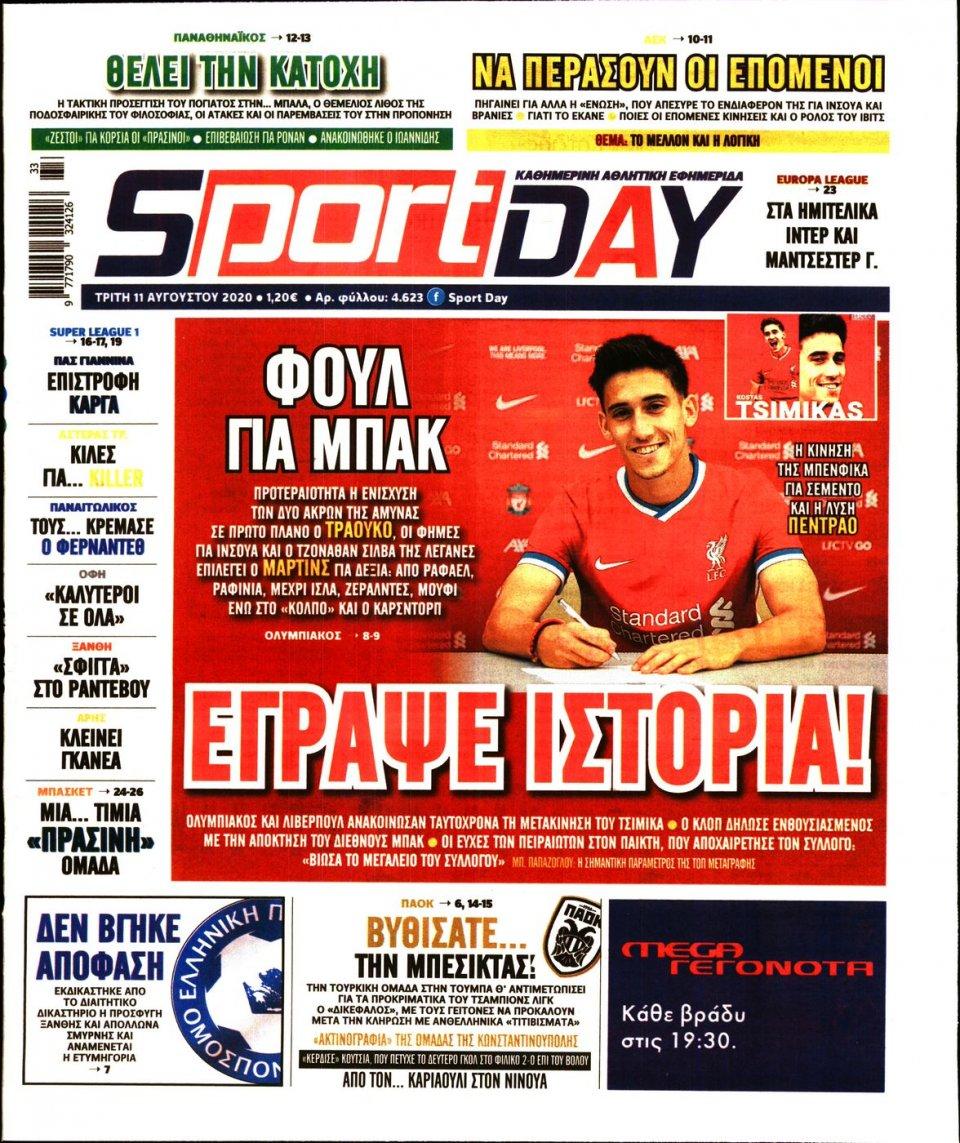 Πρωτοσέλιδο Εφημερίδας - Sportday - 2020-08-11