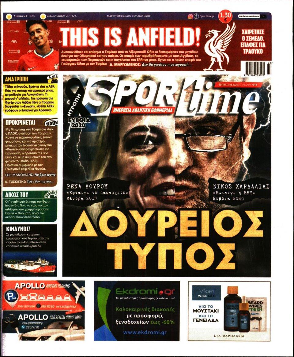 Πρωτοσέλιδο Εφημερίδας - SPORTIME - 2020-08-11