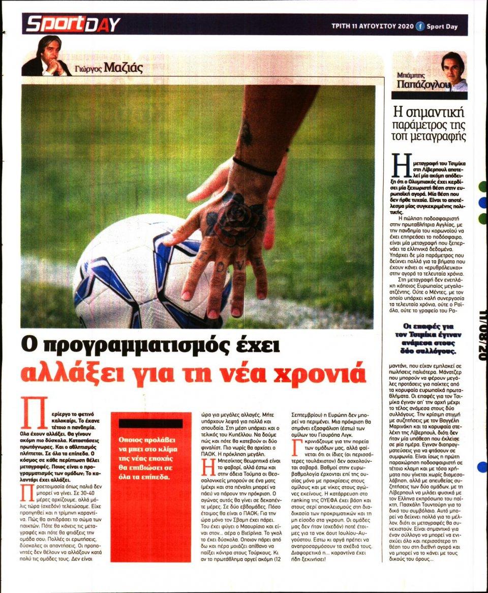 Οπισθόφυλλο Εφημερίδας - Sportday - 2020-08-11