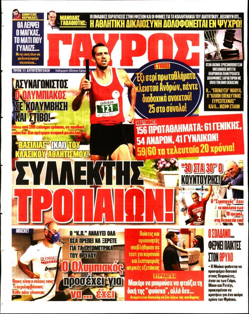 Οπισθόφυλλο Εφημερίδας - Πρωταθλητής - 2020-08-11