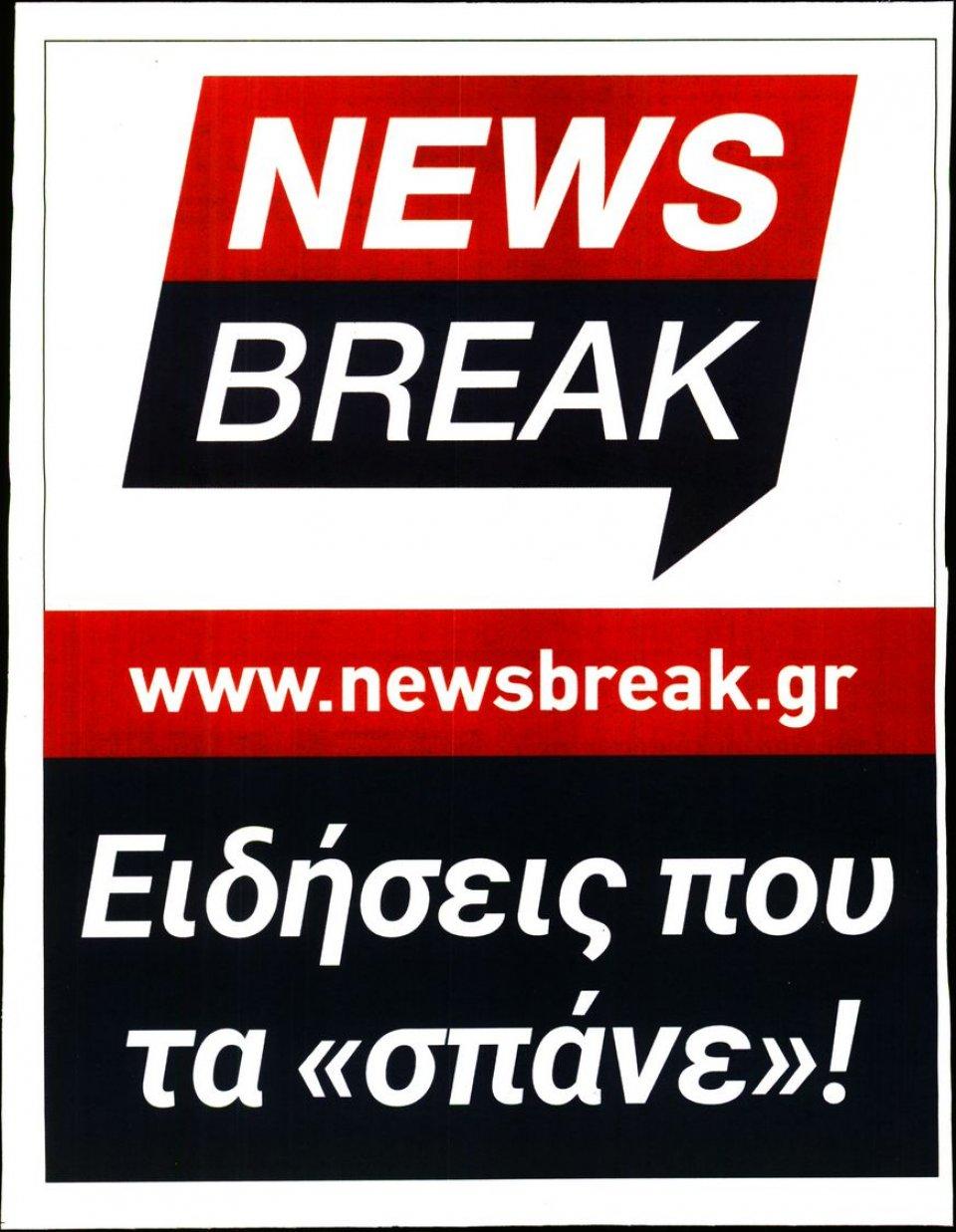 Οπισθόφυλλο Εφημερίδας - ΠΡΟΒΛΕΨΕΙΣ - 2020-08-11