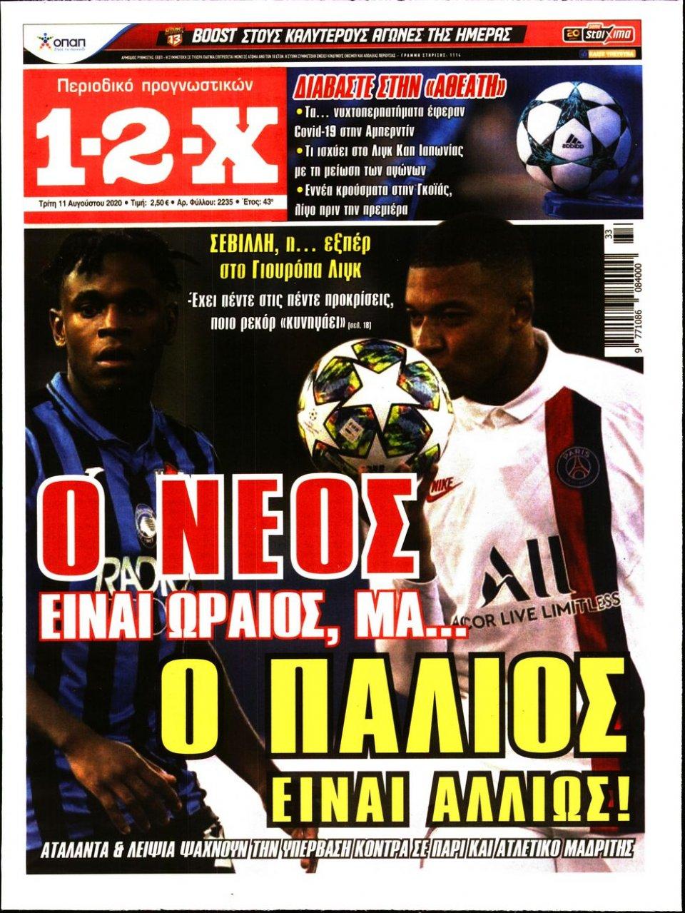 Πρωτοσέλιδο Εφημερίδας - 12X Στοίχημα - 2020-08-11