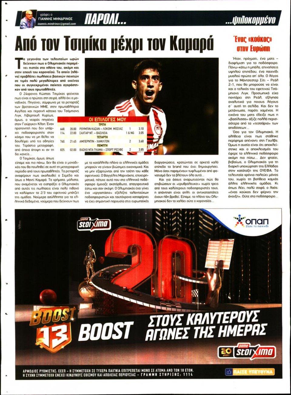 Οπισθόφυλλο Εφημερίδας - 12X Στοίχημα - 2020-08-11