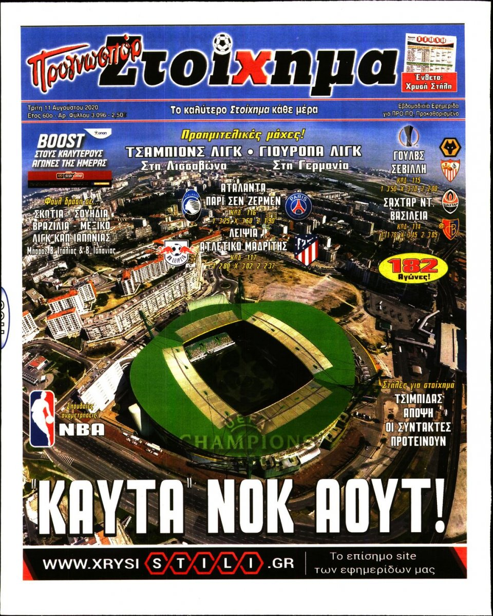 Πρωτοσέλιδο Εφημερίδας - Προγνωσπόρ - 2020-08-11