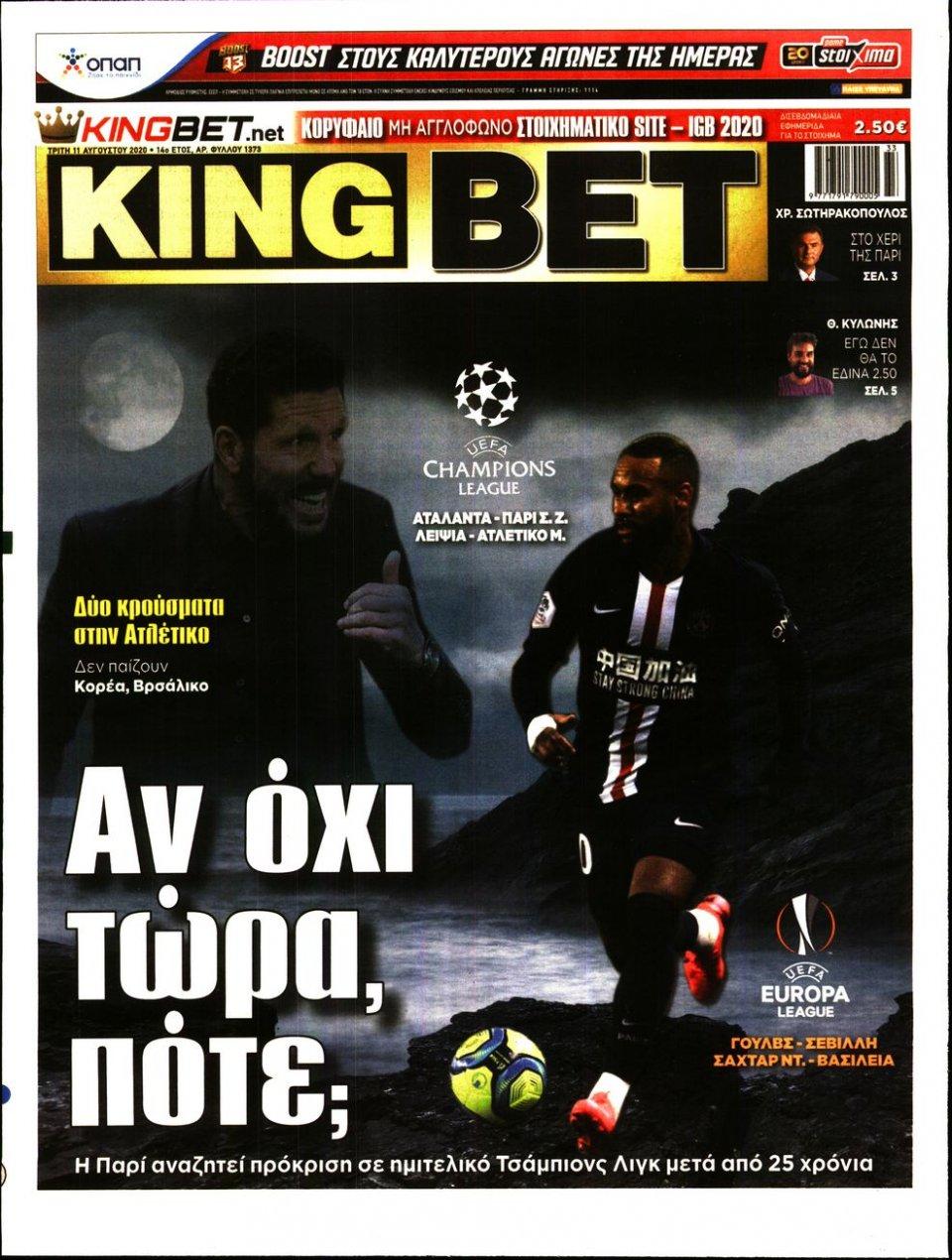Πρωτοσέλιδο Εφημερίδας - King Bet - 2020-08-11