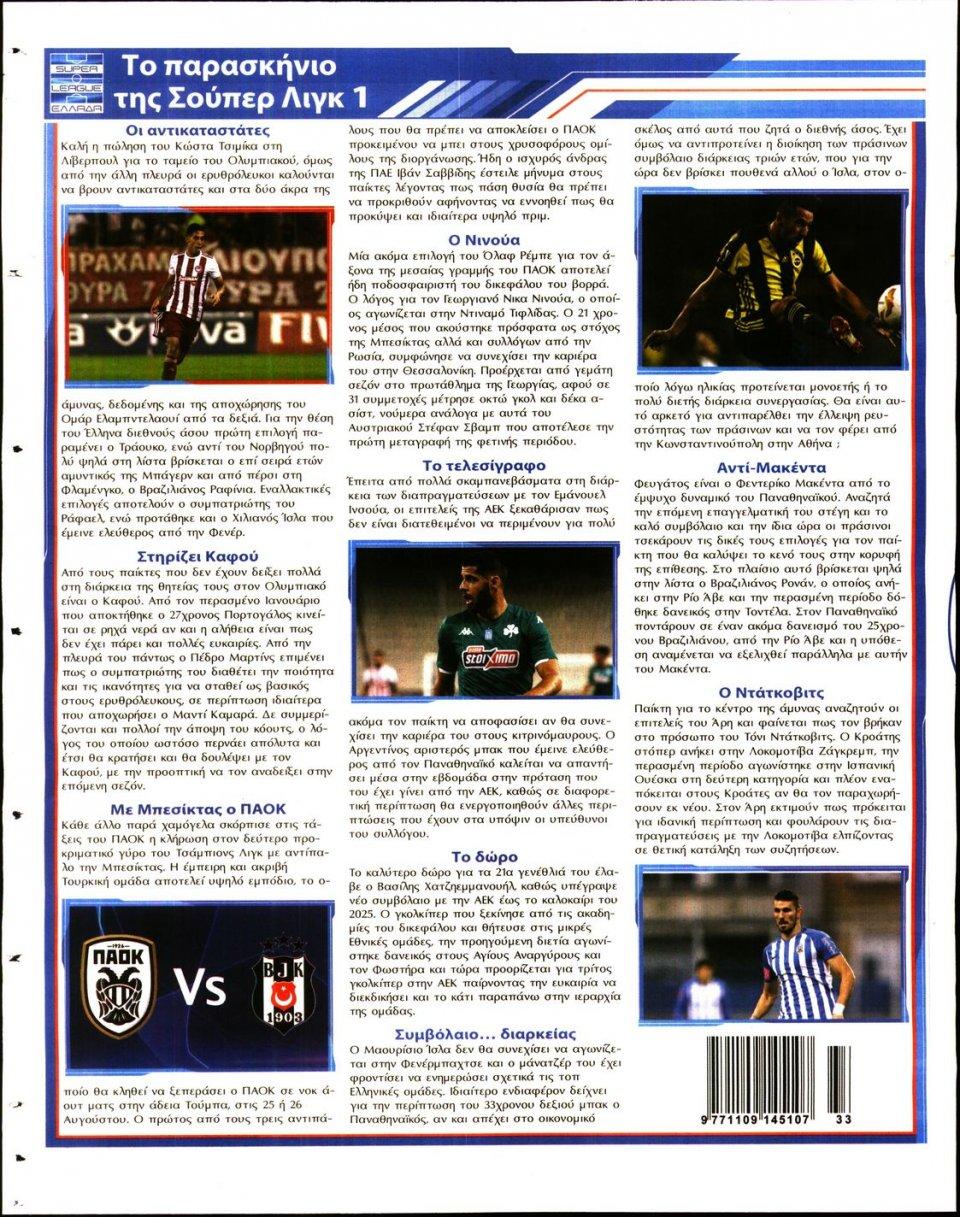 Οπισθόφυλλο Εφημερίδας - Προγνωσπόρ - 2020-08-11