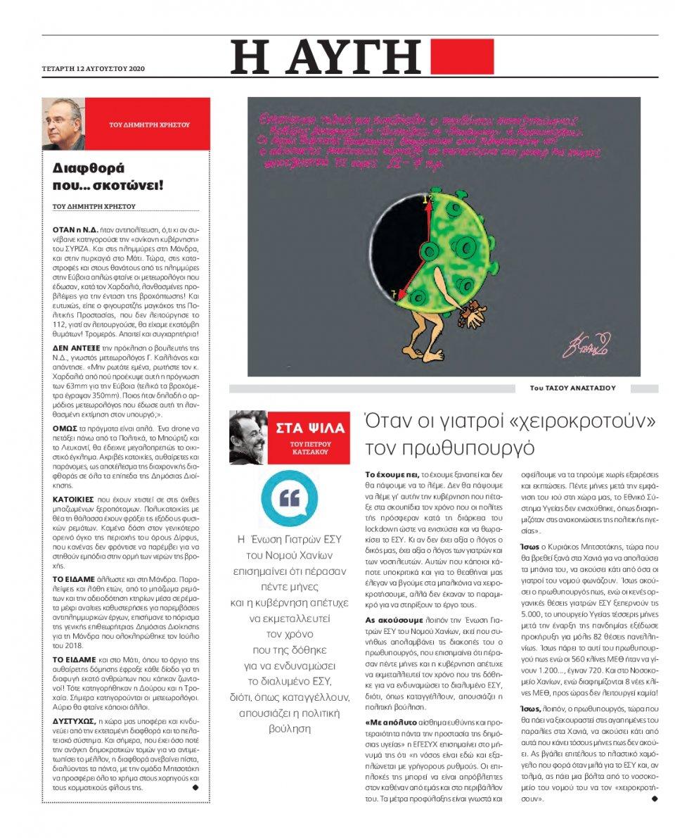 Οπισθόφυλλο Εφημερίδας - Αυγή - 2020-08-12