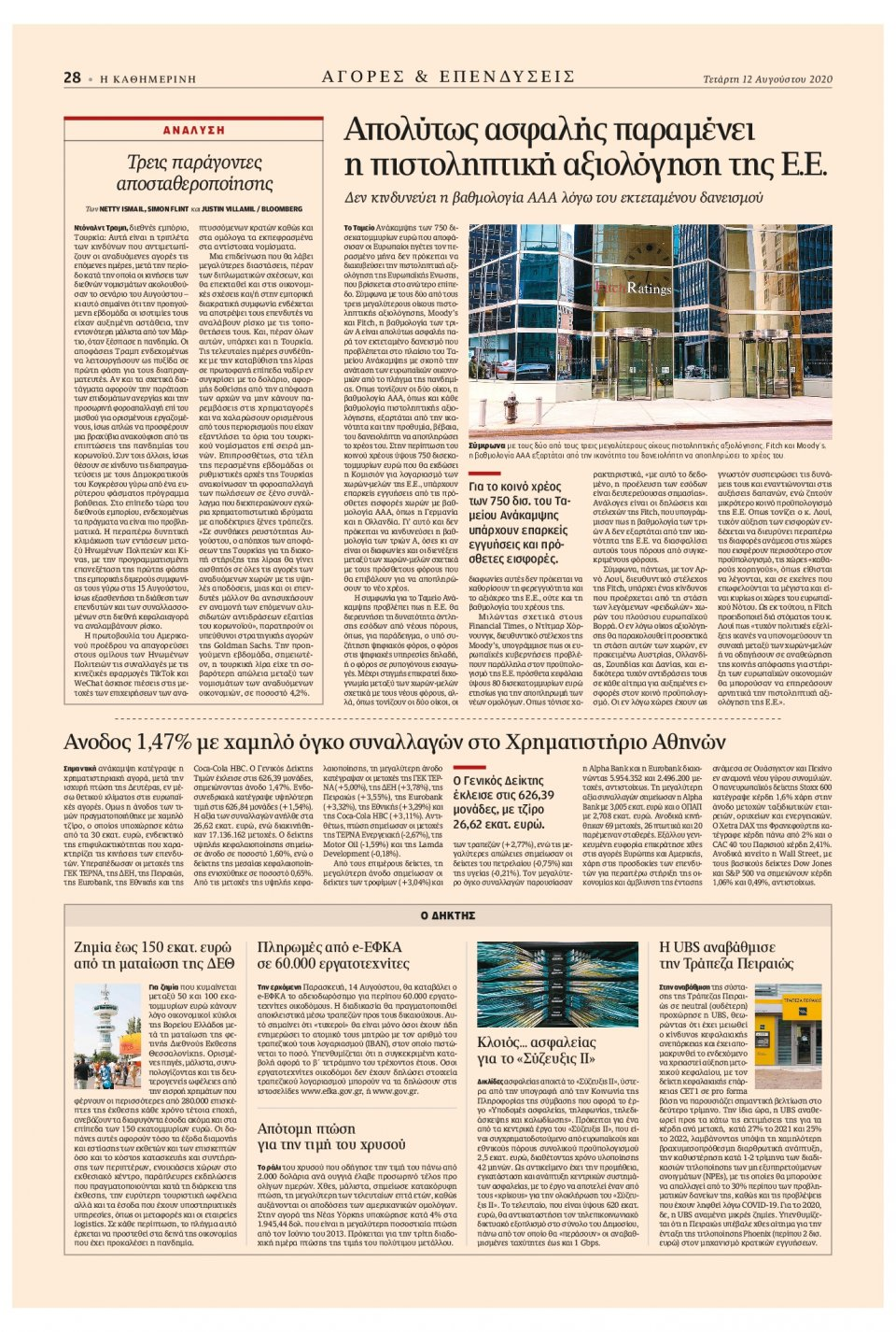 Οπισθόφυλλο Εφημερίδας - Καθημερινή - 2020-08-12