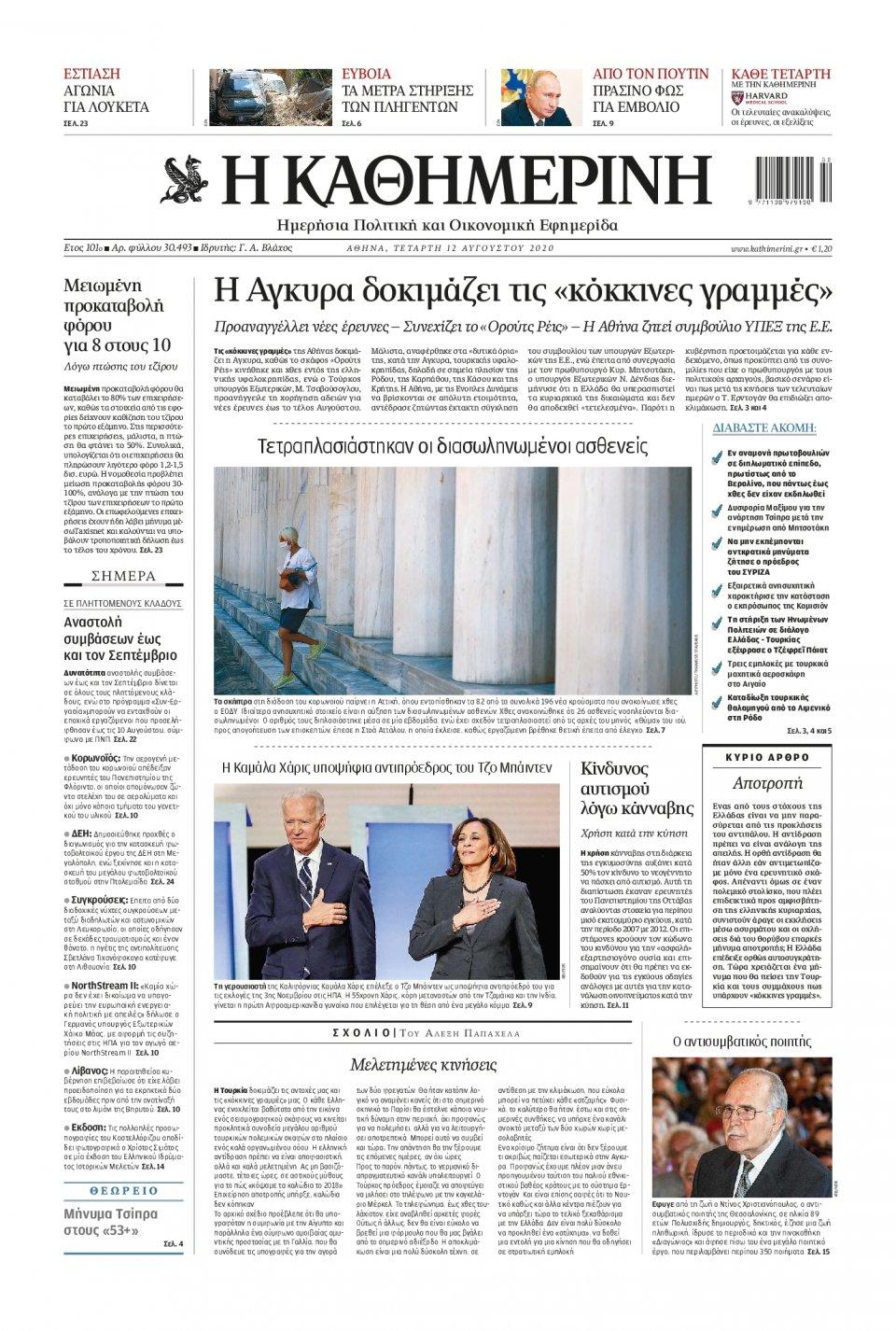 Πρωτοσέλιδο Εφημερίδας - Καθημερινή - 2020-08-12