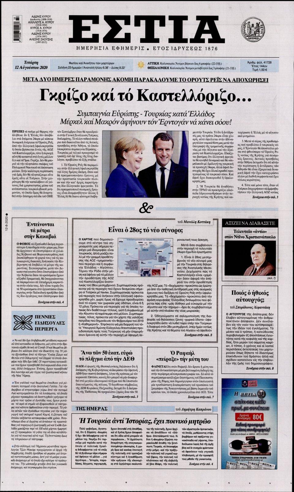 Πρωτοσέλιδο Εφημερίδας - Εστία - 2020-08-12