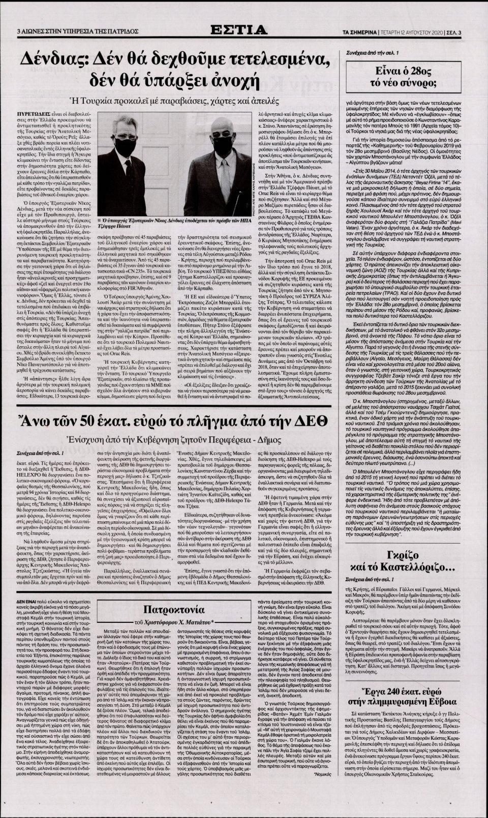 Οπισθόφυλλο Εφημερίδας - Εστία - 2020-08-12