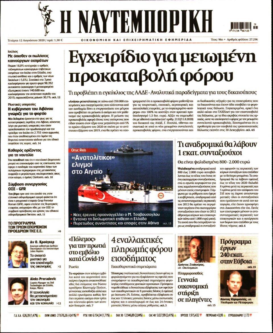 Πρωτοσέλιδο Εφημερίδας - Ναυτεμπορική - 2020-08-12