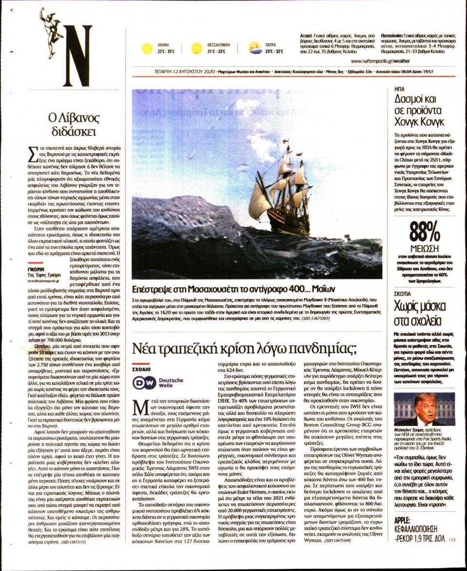 Οπισθόφυλλο Εφημερίδας - Ναυτεμπορική - 2020-08-12