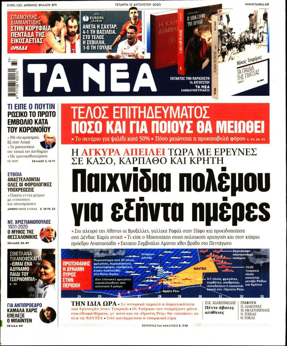 Πρωτοσέλιδο Εφημερίδας - Τα Νέα - 2020-08-12