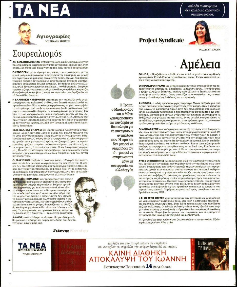 Οπισθόφυλλο Εφημερίδας - Τα Νέα - 2020-08-12