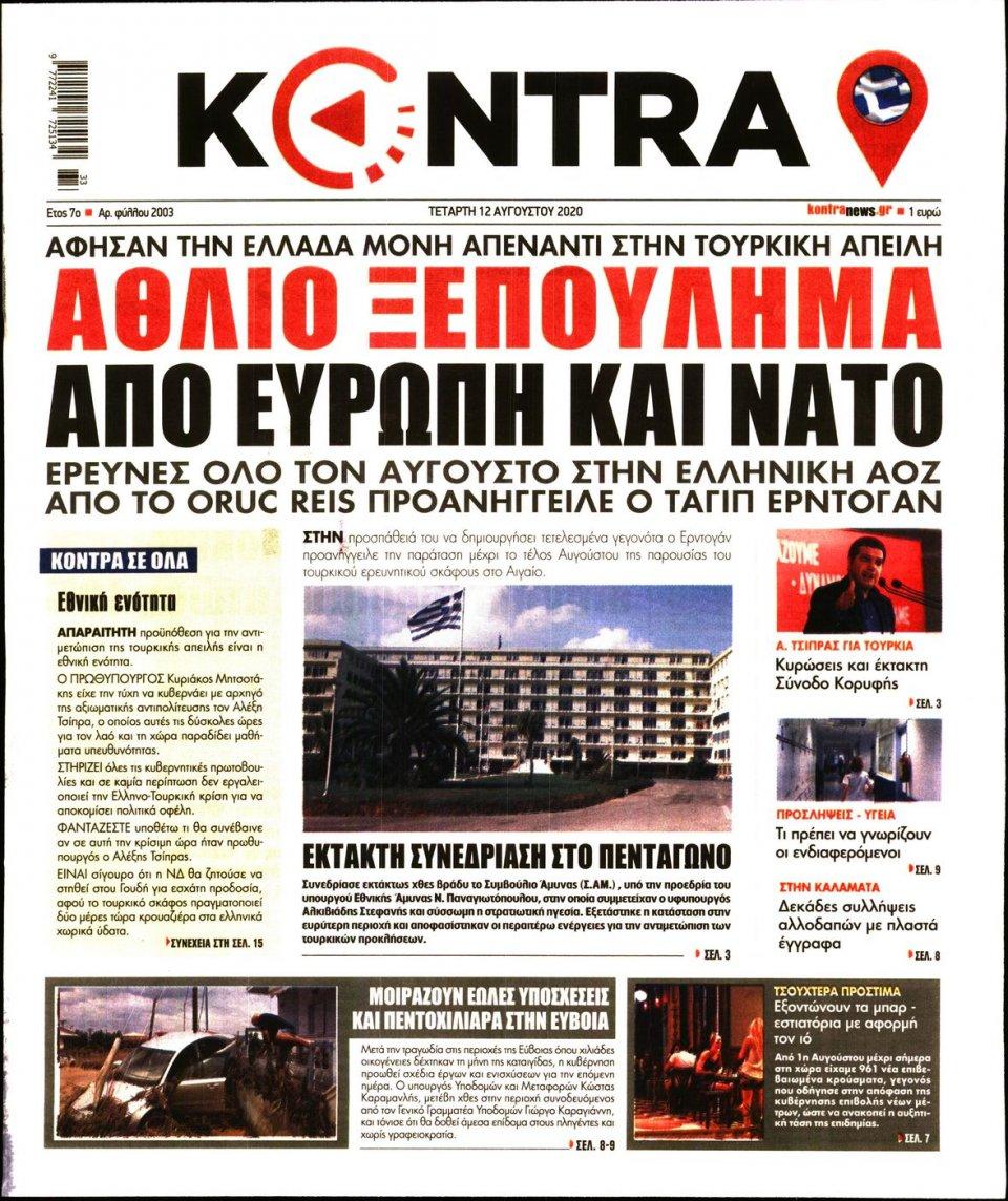 Πρωτοσέλιδο Εφημερίδας - KONTRA NEWS - 2020-08-12