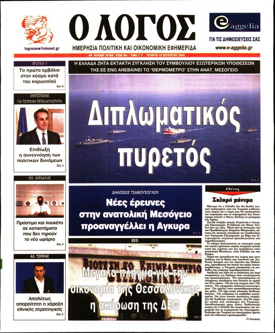 Πρωτοσέλιδο Εφημερίδας - Λόγος - 2020-08-12