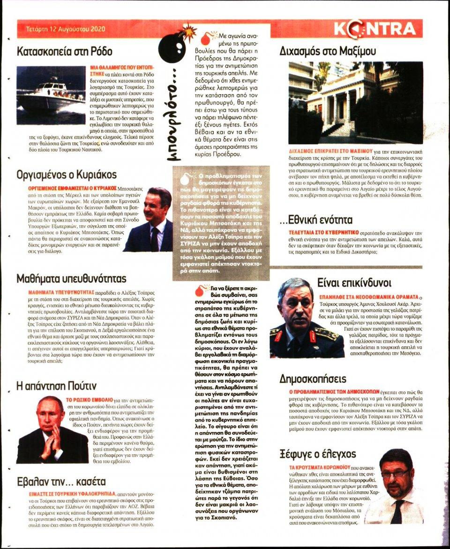 Οπισθόφυλλο Εφημερίδας - KONTRA NEWS - 2020-08-12
