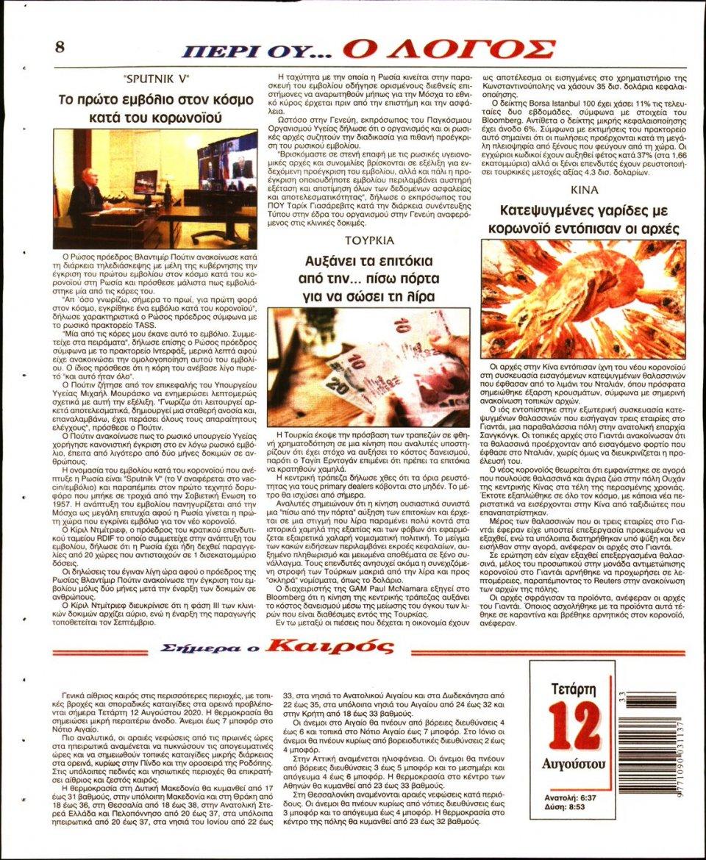 Οπισθόφυλλο Εφημερίδας - Λόγος - 2020-08-12