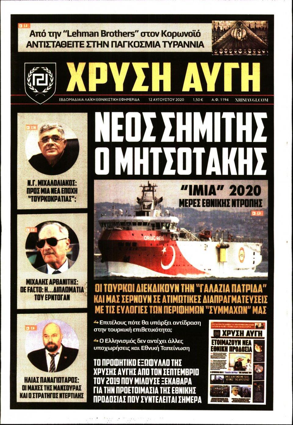 Πρωτοσέλιδο Εφημερίδας - ΧΡΥΣΗ ΑΥΓΗ - 2020-08-12
