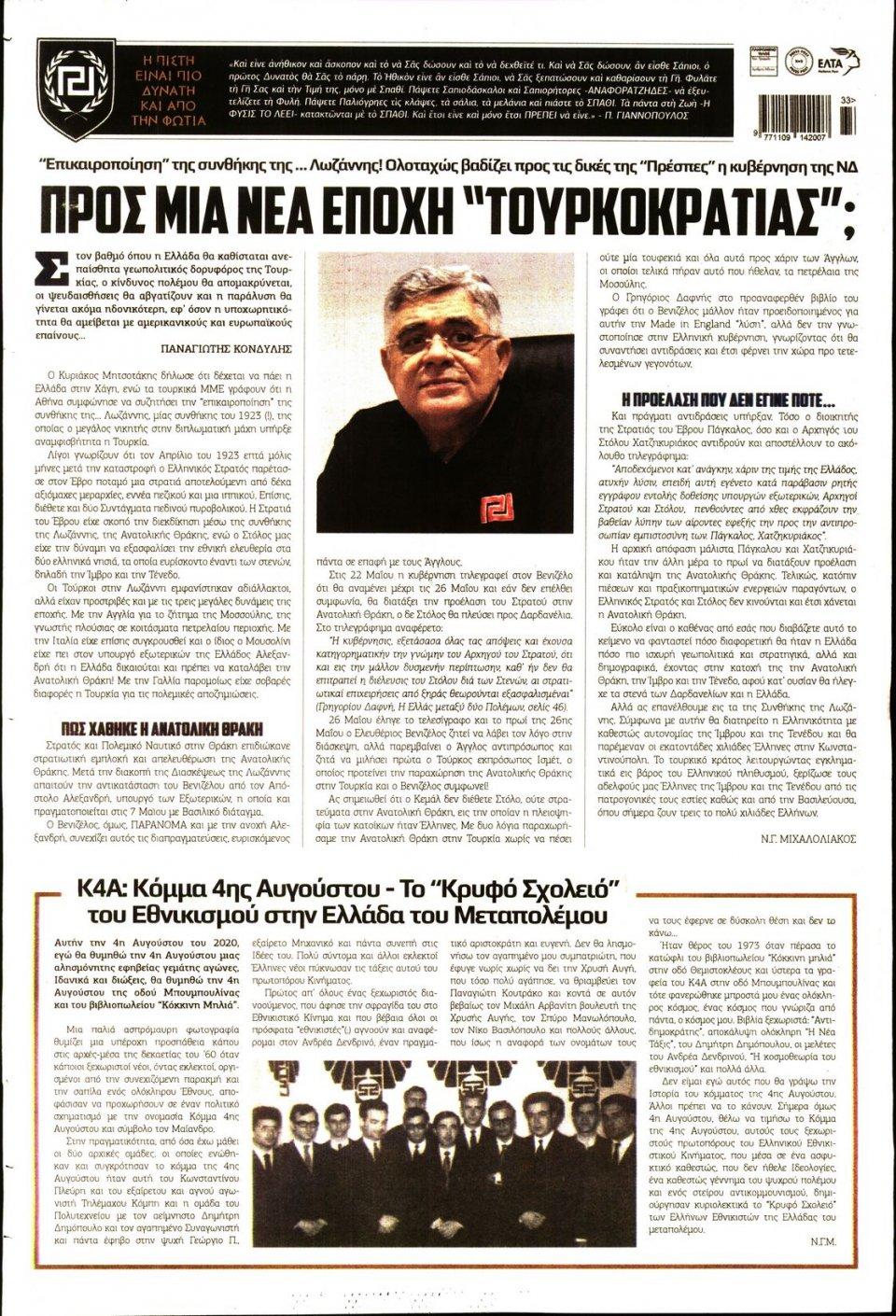 Οπισθόφυλλο Εφημερίδας - ΧΡΥΣΗ ΑΥΓΗ - 2020-08-12