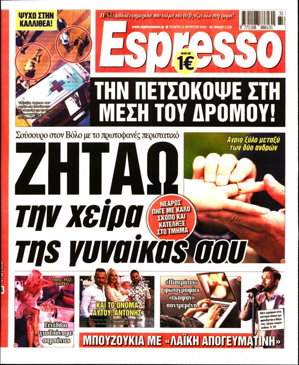 Πρωτοσέλιδο Εφημερίδας - Espresso - 2020-08-12