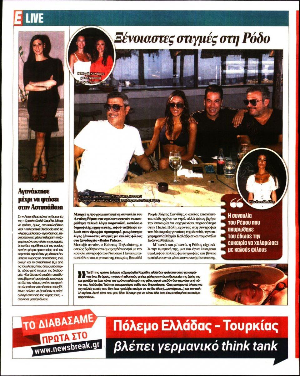 Οπισθόφυλλο Εφημερίδας - Espresso - 2020-08-12