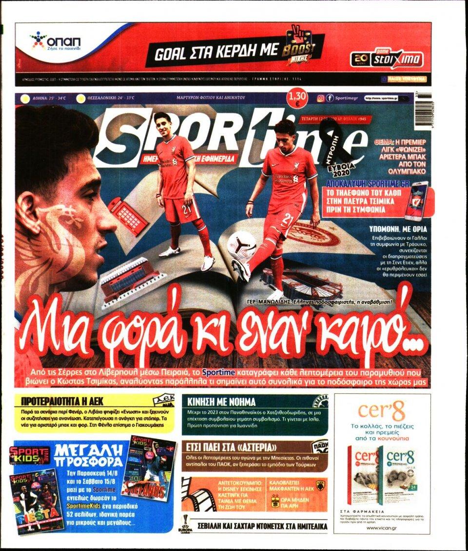 Πρωτοσέλιδο Εφημερίδας - SPORTIME - 2020-08-12