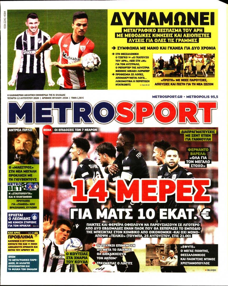 Πρωτοσέλιδο Εφημερίδας - METROSPORT - 2020-08-12