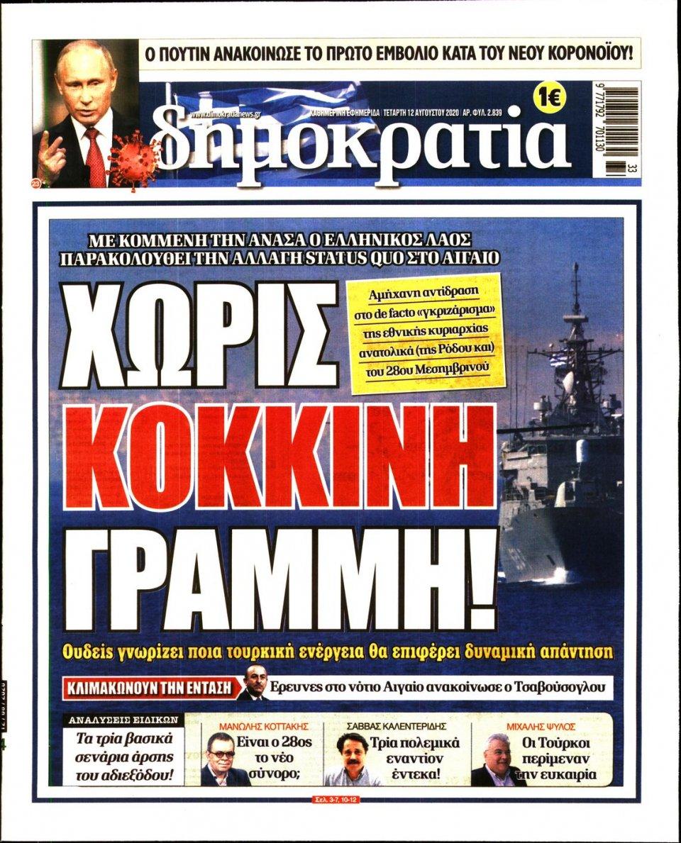 Πρωτοσέλιδο Εφημερίδας - ΔΗΜΟΚΡΑΤΙΑ - 2020-08-12