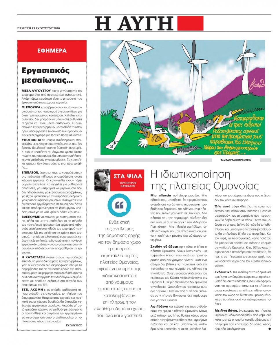 Οπισθόφυλλο Εφημερίδας - Αυγή - 2020-08-13