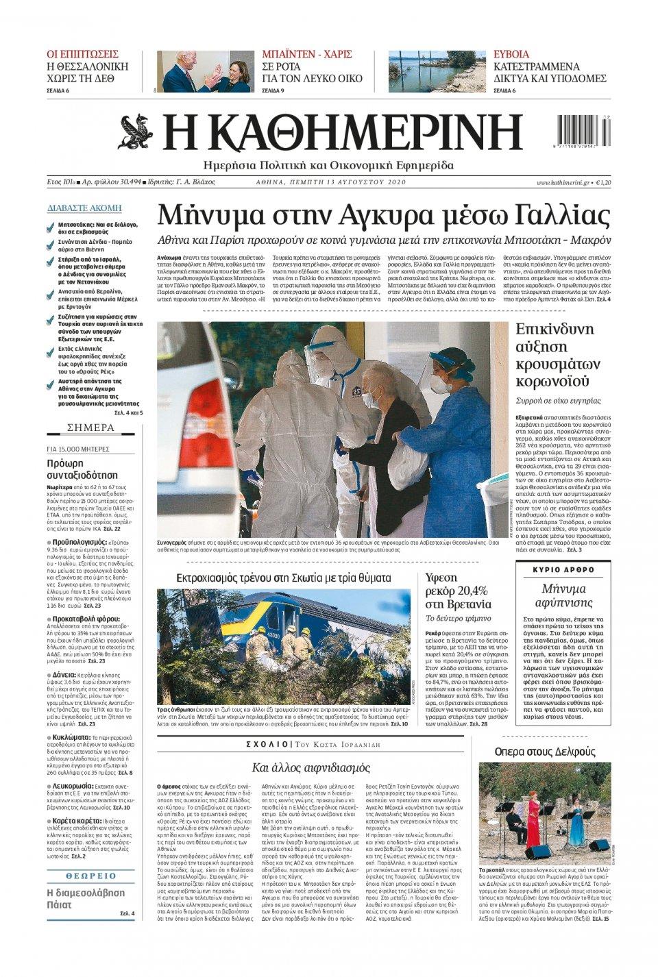 Πρωτοσέλιδο Εφημερίδας - Καθημερινή - 2020-08-13