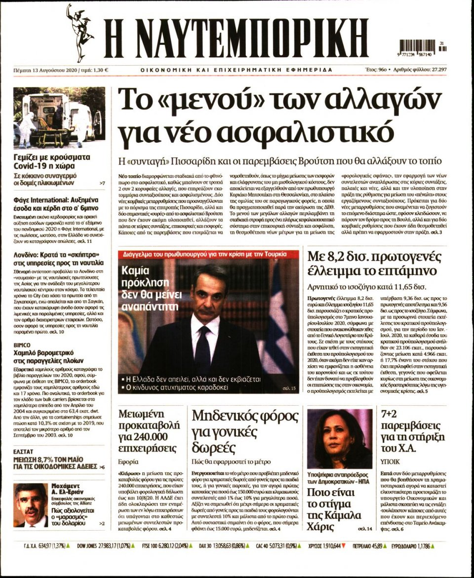 Πρωτοσέλιδο Εφημερίδας - Ναυτεμπορική - 2020-08-13
