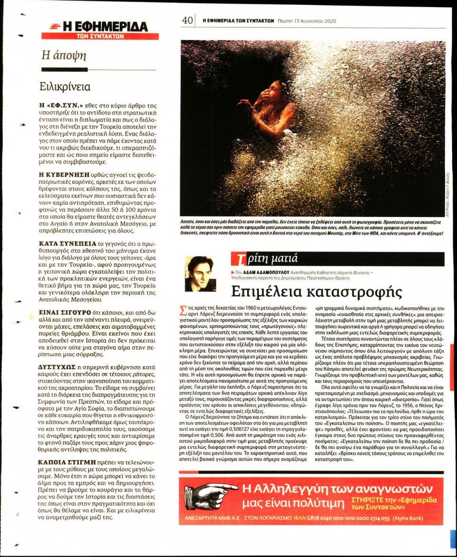 Οπισθόφυλλο Εφημερίδας - Η ΕΦΗΜΕΡΙΔΑ ΤΩΝ ΣΥΝΤΑΚΤΩΝ - 2020-08-13