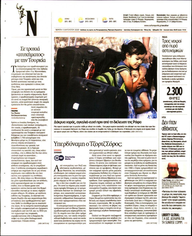 Οπισθόφυλλο Εφημερίδας - Ναυτεμπορική - 2020-08-13