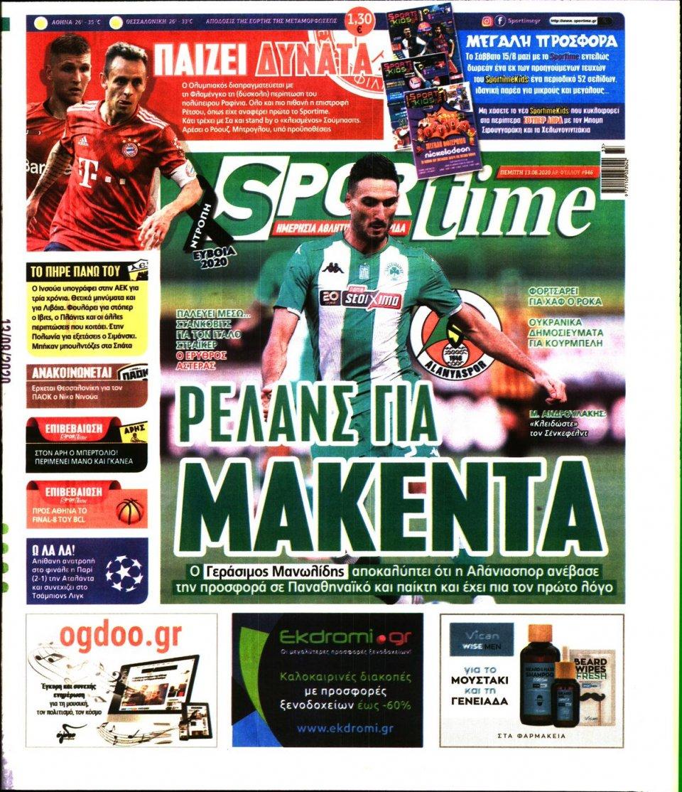 Πρωτοσέλιδο Εφημερίδας - SPORTIME - 2020-08-13