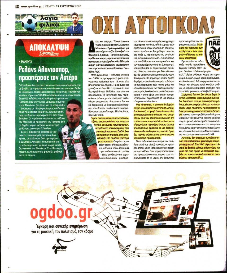 Οπισθόφυλλο Εφημερίδας - SPORTIME - 2020-08-13