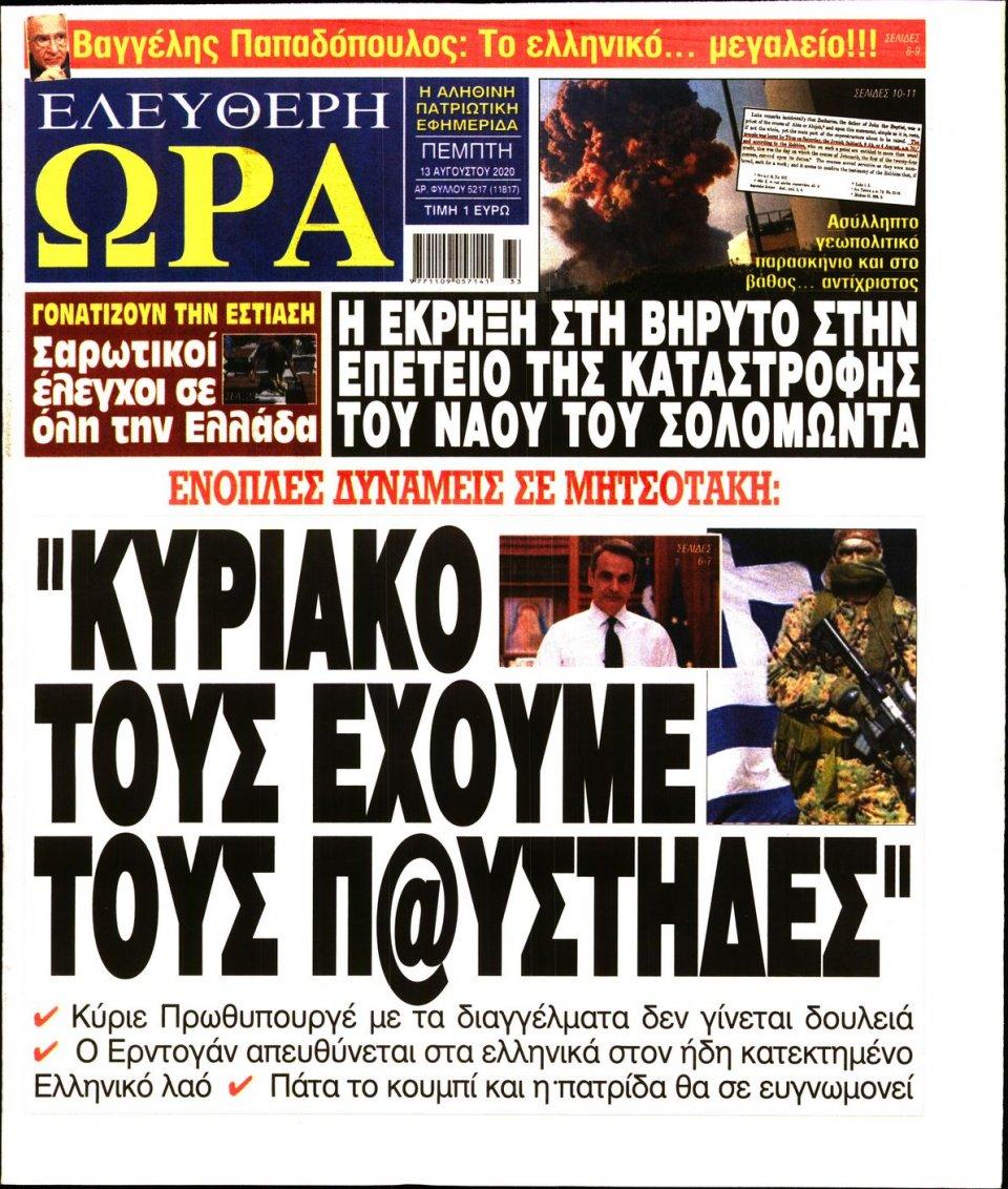 Πρωτοσέλιδο Εφημερίδας - Ελεύθερη Ώρα - 2020-08-13