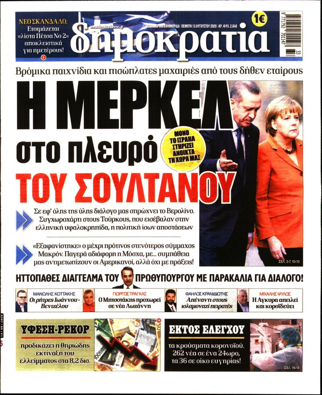 Πρωτοσέλιδο Εφημερίδας - ΔΗΜΟΚΡΑΤΙΑ - 2020-08-13
