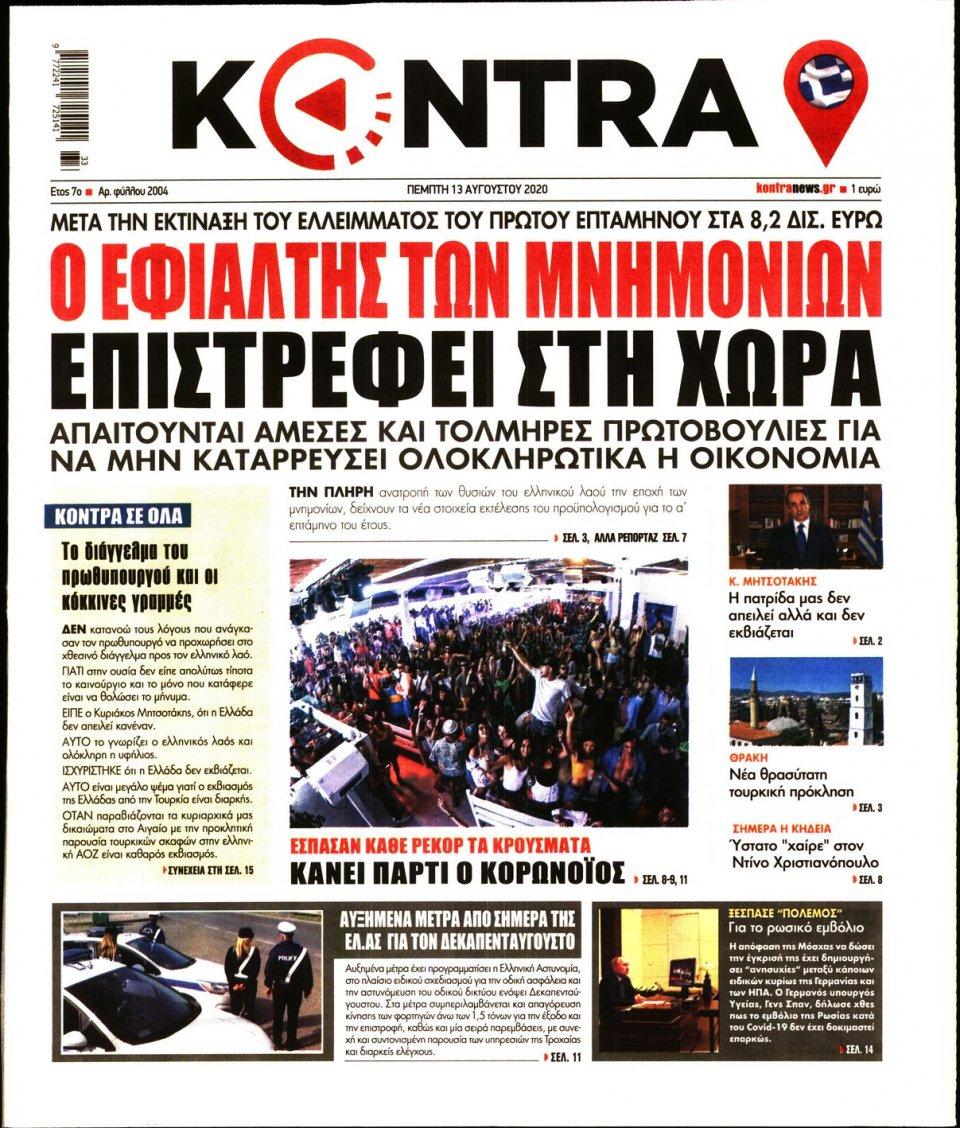 Πρωτοσέλιδο Εφημερίδας - KONTRA NEWS - 2020-08-13