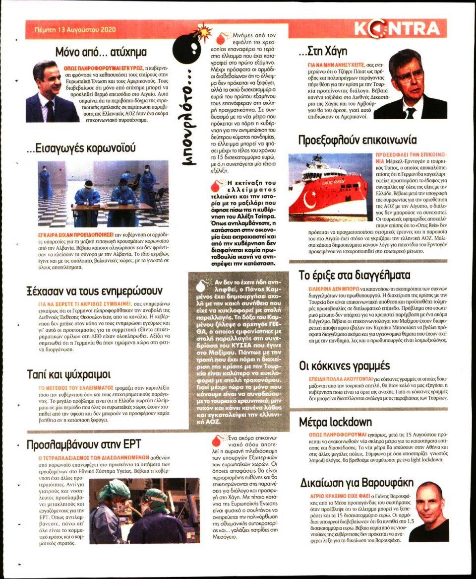 Οπισθόφυλλο Εφημερίδας - KONTRA NEWS - 2020-08-13