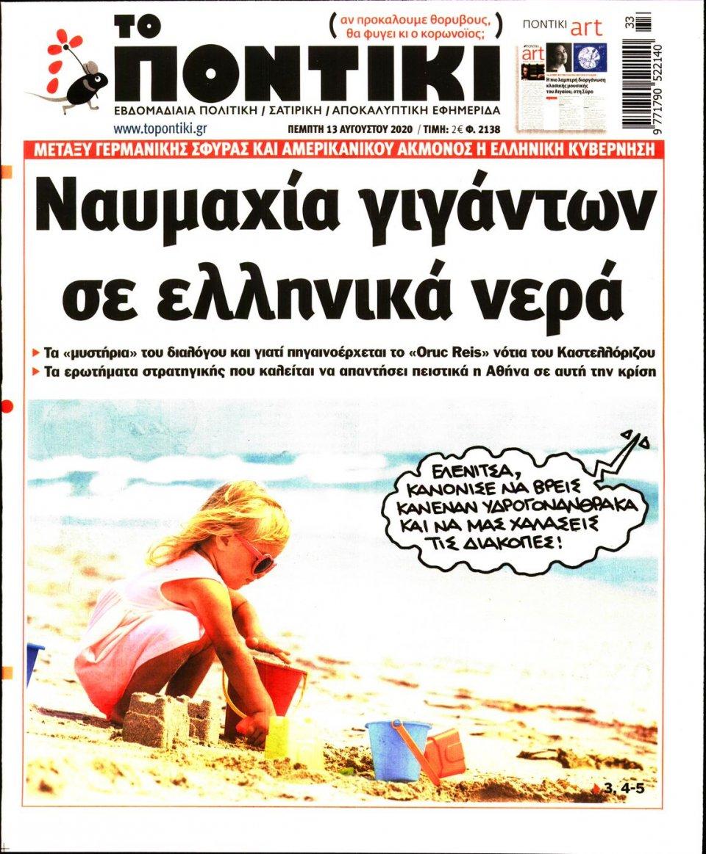 Πρωτοσέλιδο Εφημερίδας - ΤΟ ΠΟΝΤΙΚΙ - 2020-08-13