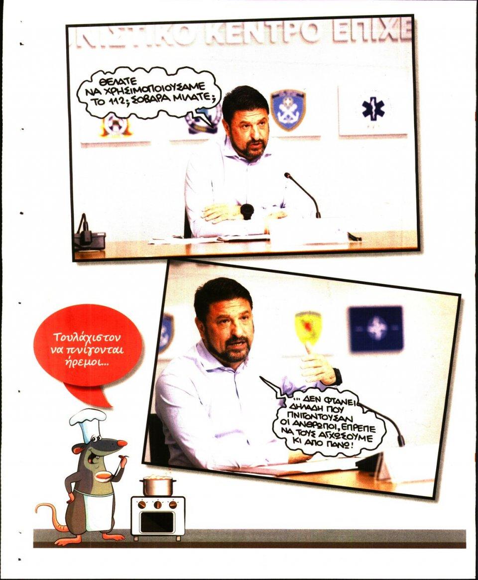 Οπισθόφυλλο Εφημερίδας - ΤΟ ΠΟΝΤΙΚΙ - 2020-08-13