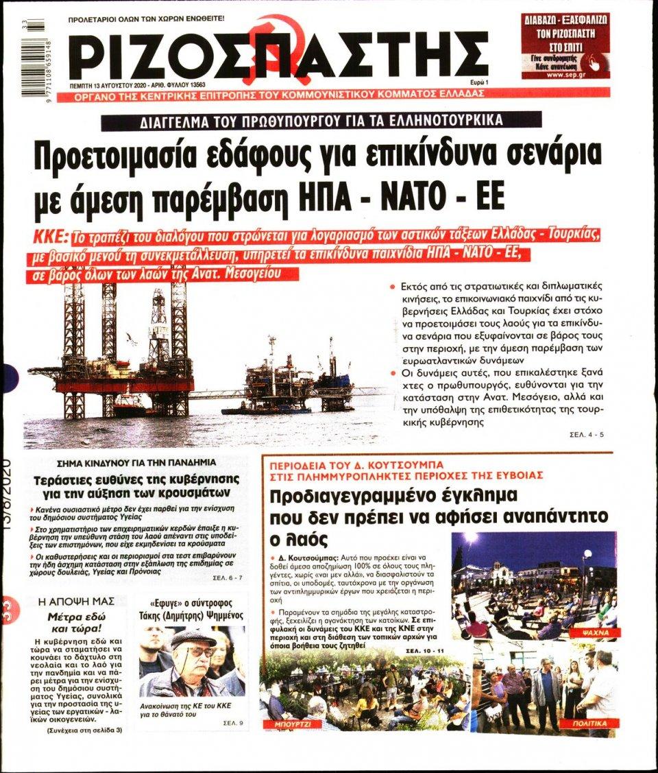 Πρωτοσέλιδο Εφημερίδας - Ριζοσπάστης - 2020-08-13