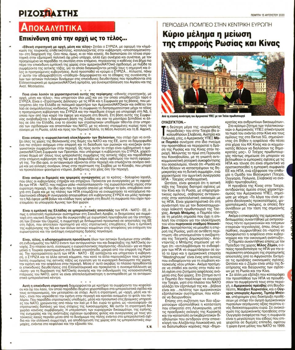Οπισθόφυλλο Εφημερίδας - Ριζοσπάστης - 2020-08-13
