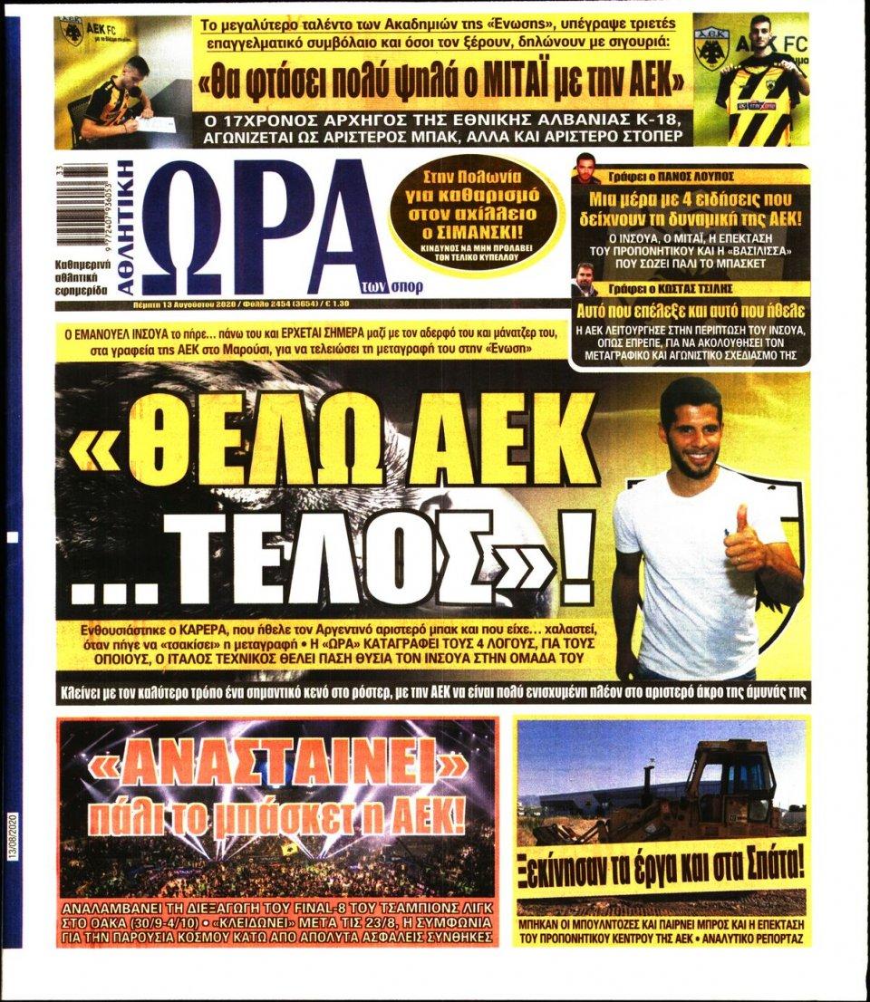 Πρωτοσέλιδο Εφημερίδας - Ώρα για Σπόρ - 2020-08-13