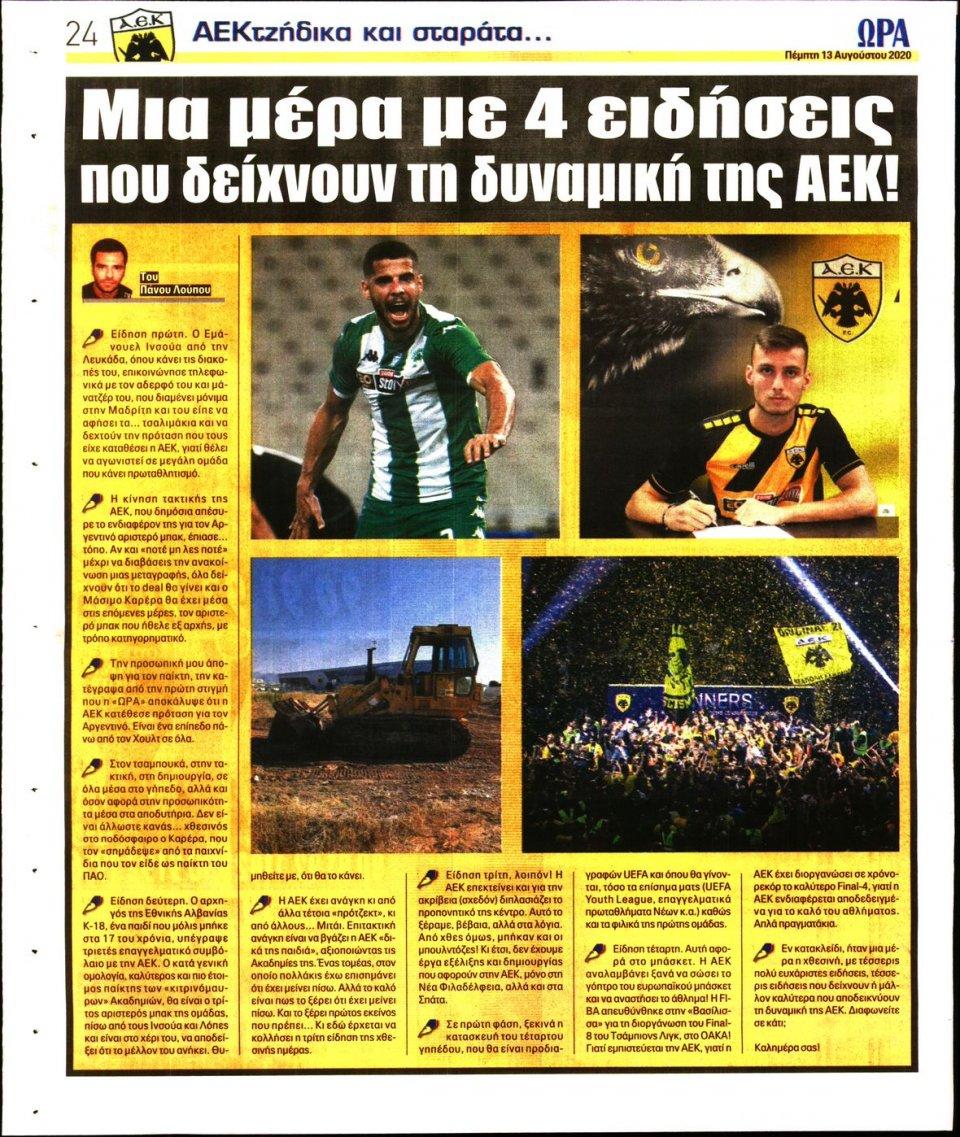 Οπισθόφυλλο Εφημερίδας - Ώρα για Σπόρ - 2020-08-13