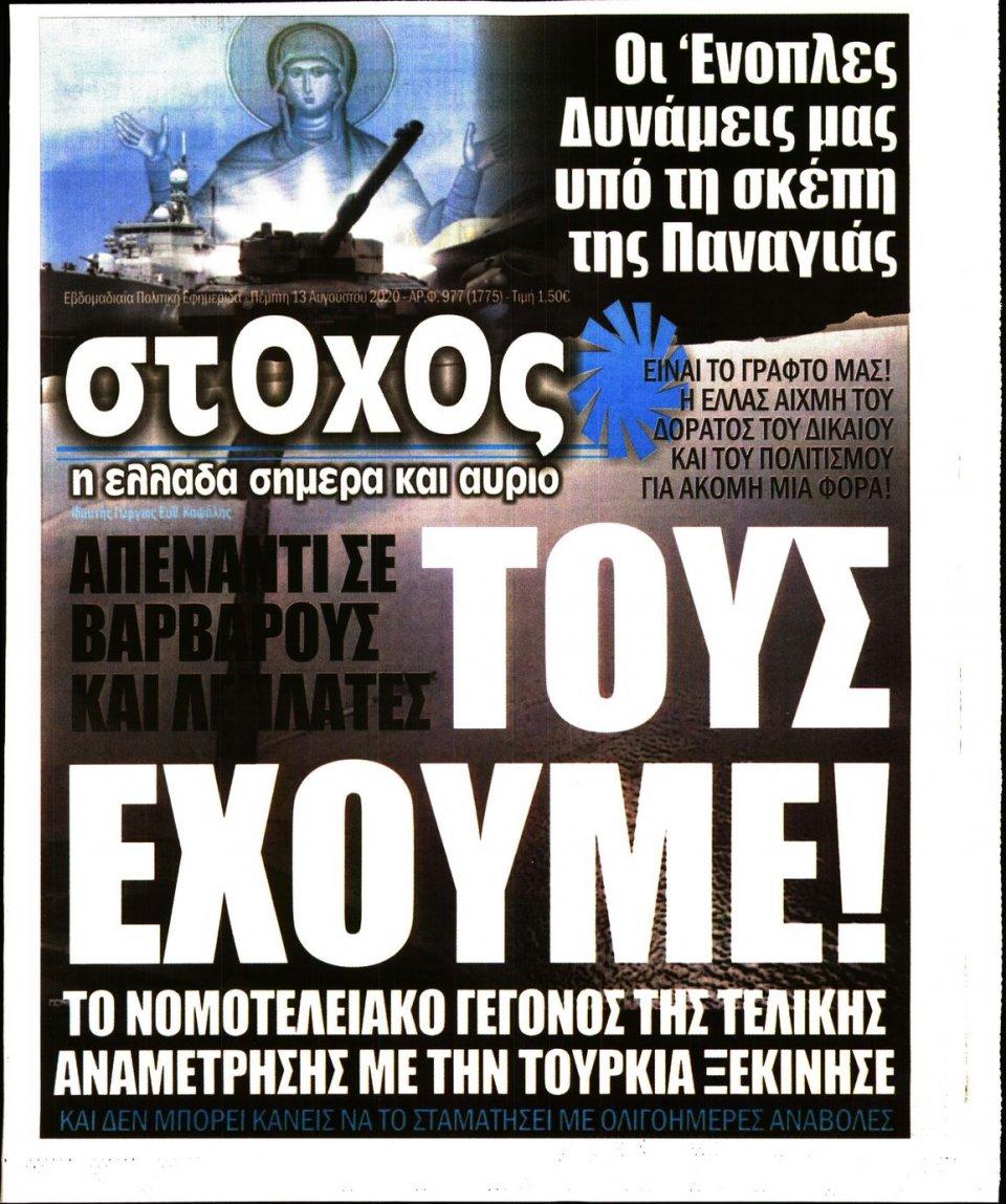 Πρωτοσέλιδο Εφημερίδας - ΣΤΟΧΟΣ - 2020-08-13