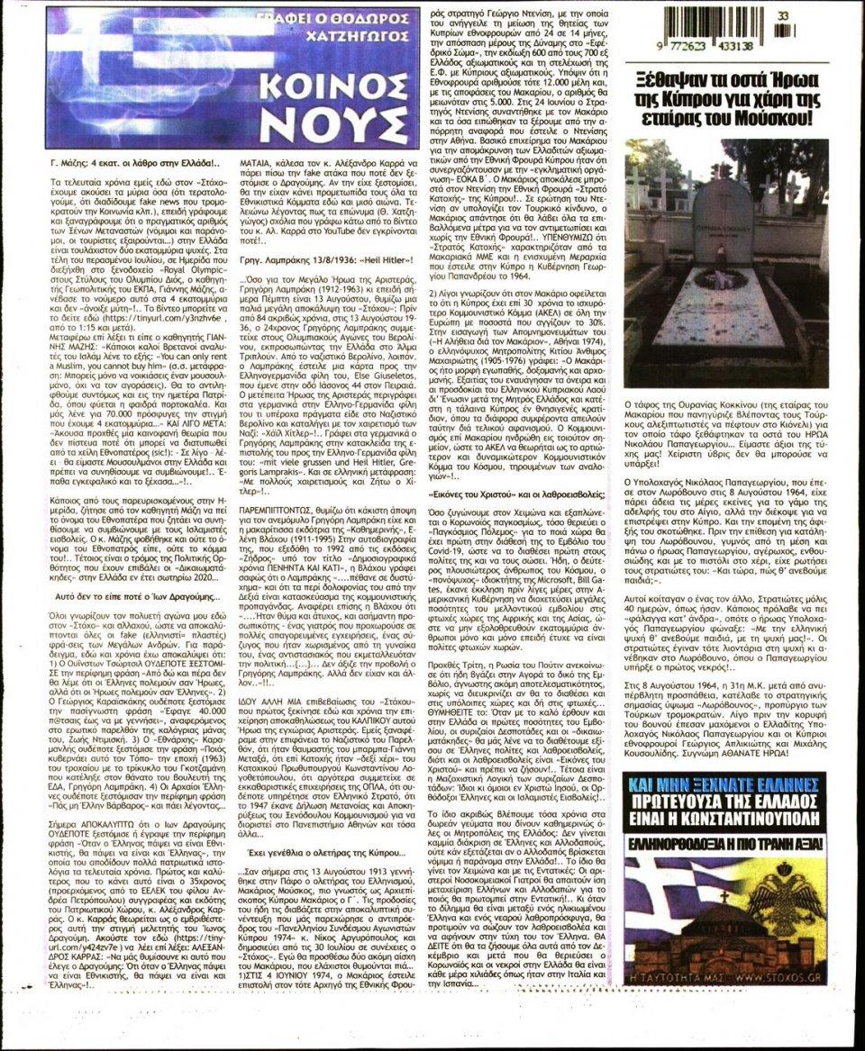 Οπισθόφυλλο Εφημερίδας - ΣΤΟΧΟΣ - 2020-08-13